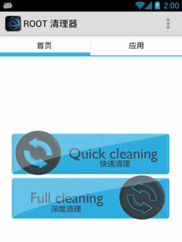 ROOT清理器安卓版(Root Cleaner)