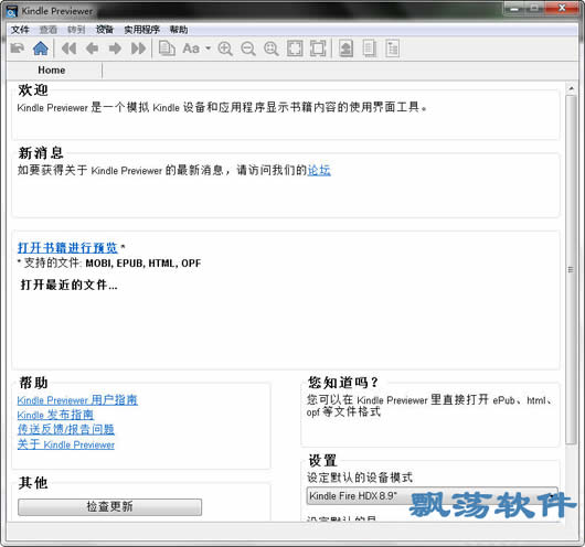 Kindle电子书阅读器(Kindle Previewer)