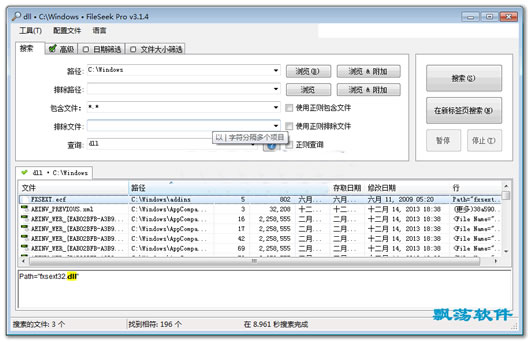 文件匹配查找工具_Binary Fortress Software FileSeek Pro