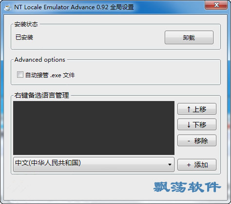 区域语言转换工具(NT Locale Emulator Advance)