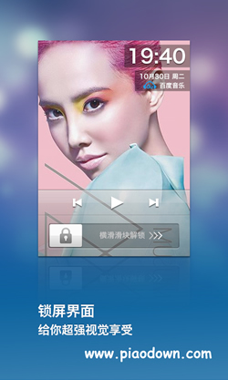 百度音乐安卓版 for Android