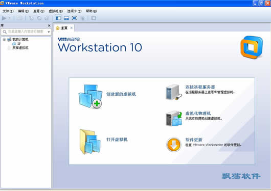VMware Workstation虚拟机精简版