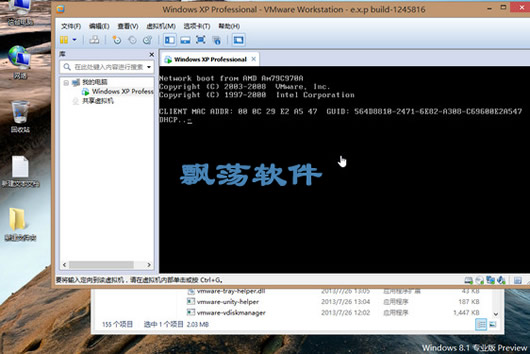 VMware Workstation(VMware10虚拟机)