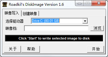 Img写盘工具(Roadkils DiskImage)