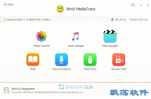 WinX MediaTrans(ios设备管理软件)