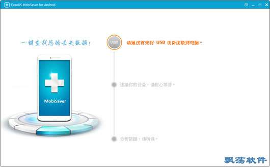 EaseUS MobiSaver for Android(安卓数据恢复工具)