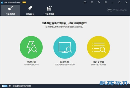 Wise Registry Cleaner X Pro(注册表清理工具)
