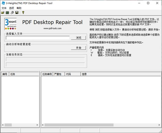 3 Heights PDF Desktop Repair Tool(PDF文档修复工具)